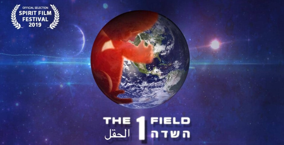 The 1 Field